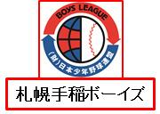 野球チーム 札幌手稲ボーイズ
